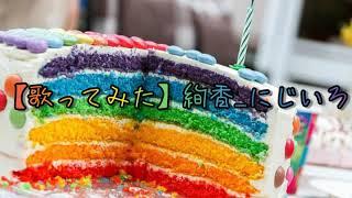 CHICO CHANNELへようこそ! ご視聴ありがとうございます   「100回目に泣く歌い手企画」   22回目は、絢香さんで「にじいろ」です。 この曲はNHK連続テレビ小説『花子と ...