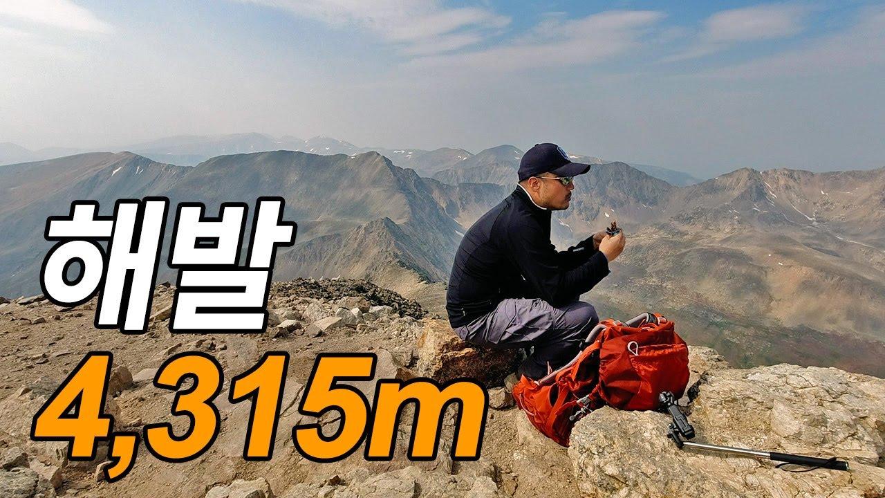 [고지대 하이킹] 해발 4,315m / 14,155ft 콜로라도 포티너(14er) 등산 - Mt. Democrat