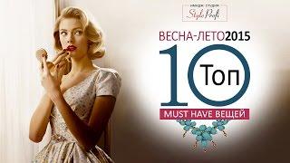10 must have вещей этой весны / Модные тенденции весна лето 2015 / Цвета, одежда, аксессуары