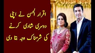 Iqrar ul Hassan Talking About His Second Marriage