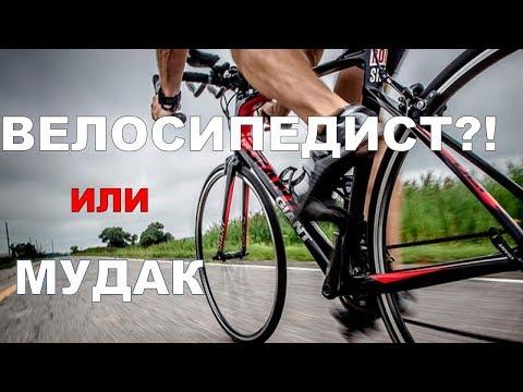 Грань между велосипедистом и мудаком