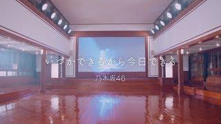 乃木坂46 『いつかできるから今日できる』