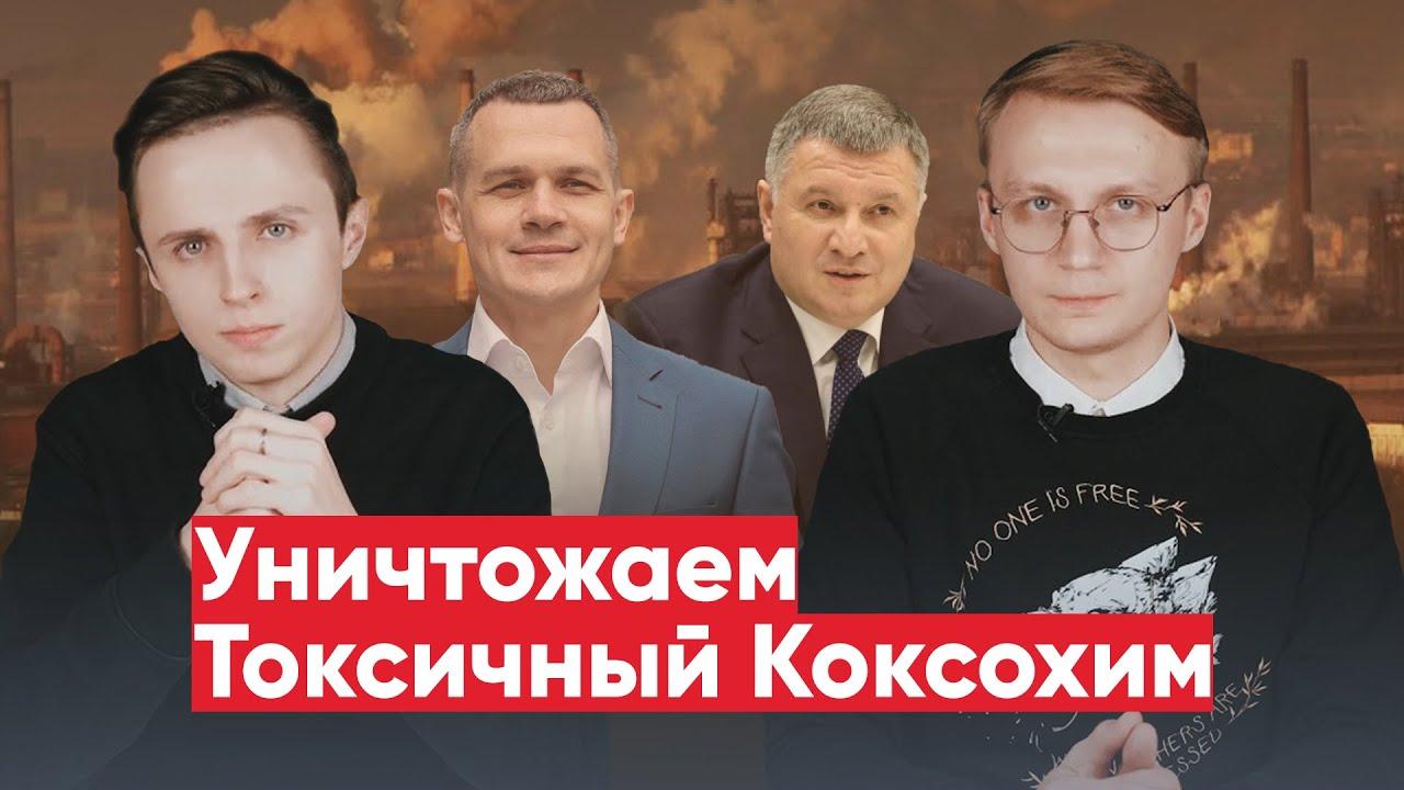 Как Коксохим травит ваших детей / Кнопки Харьков