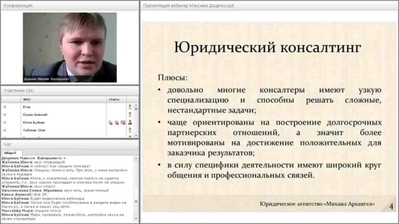 Управление качеством юридических услуг // Вебинар на Закон.ру