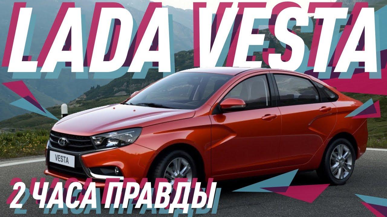 Lada Vesta - Большой тест-драйв (видеоверсия) / Big Test Drive