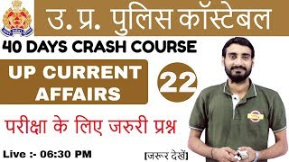 Class 22 | UP POLICE CONSTABLE || 49568 पद | UP Current Affairs By Vivek sir|परीक्षा के जरुरी प्रश्न