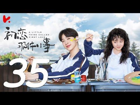 ENG SUB |《初戀那件小事 A Little Thing Called First Love》EP35——主演:賴冠霖,趙今麥,王潤澤