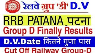 RRB PATNA Gruop D Results || Railway Group D PwBD Cut Off 2018| DV Date घोषित thumbnail