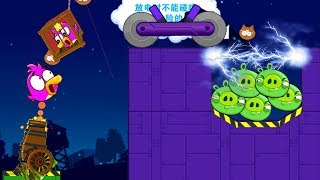 Angry Birds Cannon 4 - RESCUE GIRLFRIEND BY SHOCKING PIGS WITH ELECTRIC!