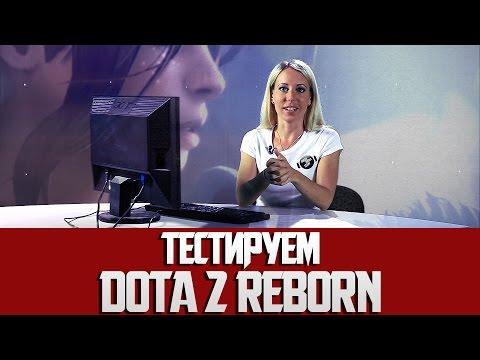видео: dota 2 reborn  | gameplay | Обзор