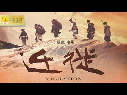 【1080P Chi-Eng SUB】《迁徙/Migration》真实再现反映这段从悲壮到豪迈的历史(陈青义 / 杨青彪 / 尔玛依娜)
