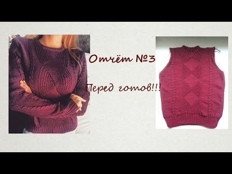Бордовый свитер спицами