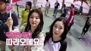 [Red Velvet] LEVEL UP PROJECT! Teaser Clip #2