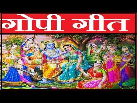 गोपी गीत   Gopi Geet In Sanskrit and Hindi   Gopi Geet Lyrics  