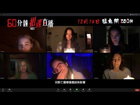 60分鐘招魂直播 (Host)電影預告