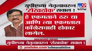 Sanjay Raut | 2024च्या निवडणुकीत कॉंग्रेस कुठे असेल ? युपीएच्या नेतृत्वावरुन संजय राऊतांचा सवाल -TV9