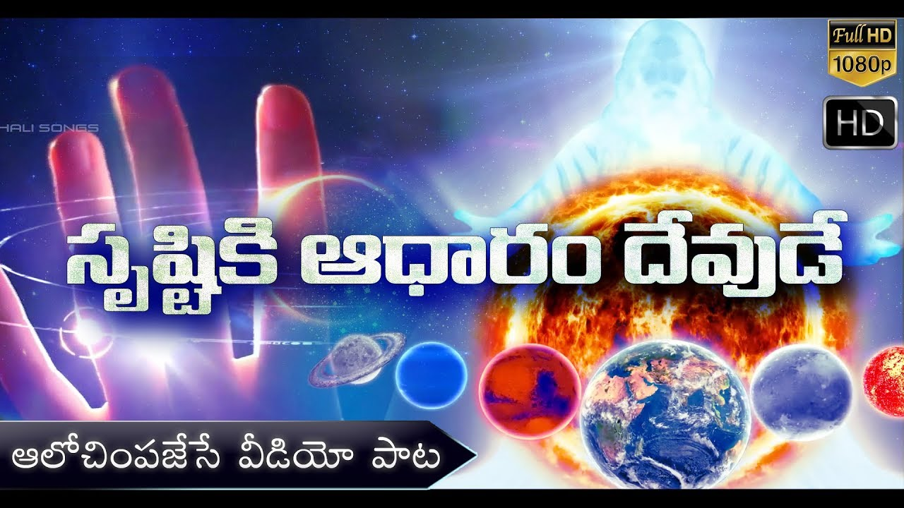 Devude Lekunte? || Telugu Christian Video Songs 2019 || Jayashali Video Songs || MJV, Mano