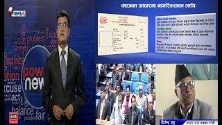 नागरिकता विधेयकः देश नै बिलय गराउने चलखेल ? - POWER NEWS