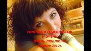3 года со свадьбы!13.06.2012г.wmv
