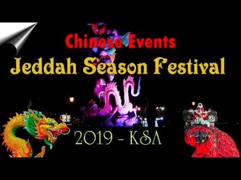 Chinese Events - Jeddah Season Festival 2019 - KSA - EP#9 - 7rm Travels