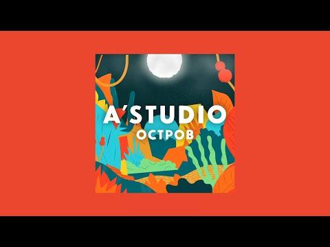 @A'Studio Official - Остров   Official Lyric Video