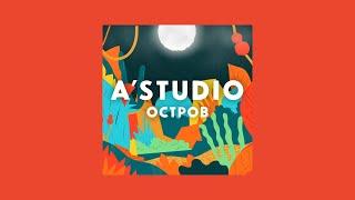 @A'Studio Official - Остров | Official Lyric Video