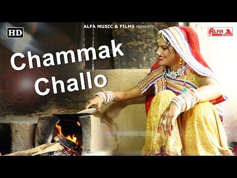 Chammak Challo Song | Rajasthani Video | Alfa Music & Films | Rekha Shekhawat