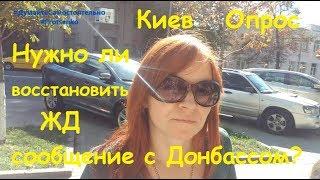 Киев. Опрос. Нужно ли возобновить ЖД сообщение с Донбассом?