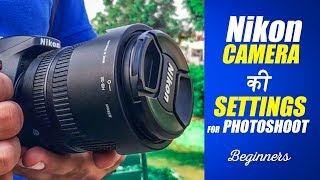 Nikon DSLR Camera Settings | Day Light Outdoor Photography