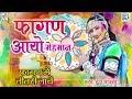 फागण आयो मेहमान - HOLI SPECIAL SONG   Indra Dhavasi   जरूर देखे सा   Marwadi Fagan Dance Song Mp3