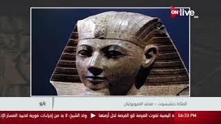 يارو - المرأة في مصر القديمة كانت تقدر وتحترم أكثر من العصر الحالي thumbnail