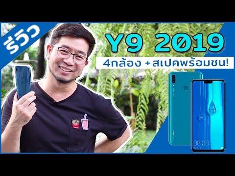 Review | รีวิว Huawei Y9 2019 4 กล้อง อัดสเปคยอดนิยม พร้อมชนในราคา 6,990 บาท - วันที่ 04 Nov 2018