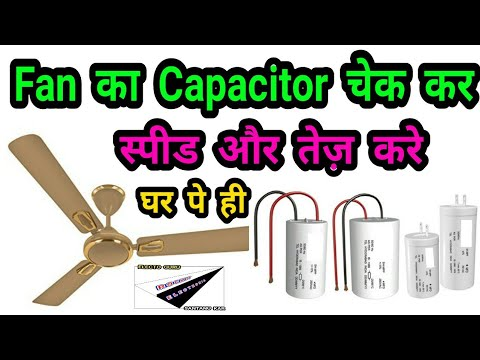 How to check capacitor condenser calling fantable fanmotor how to check capacitor condenser calling fantable fanmotor how to increase fan speed greentooth Choice Image
