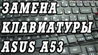 видео Инструкция: как включить подсветку клавиатуры на ноутбуке Asus
