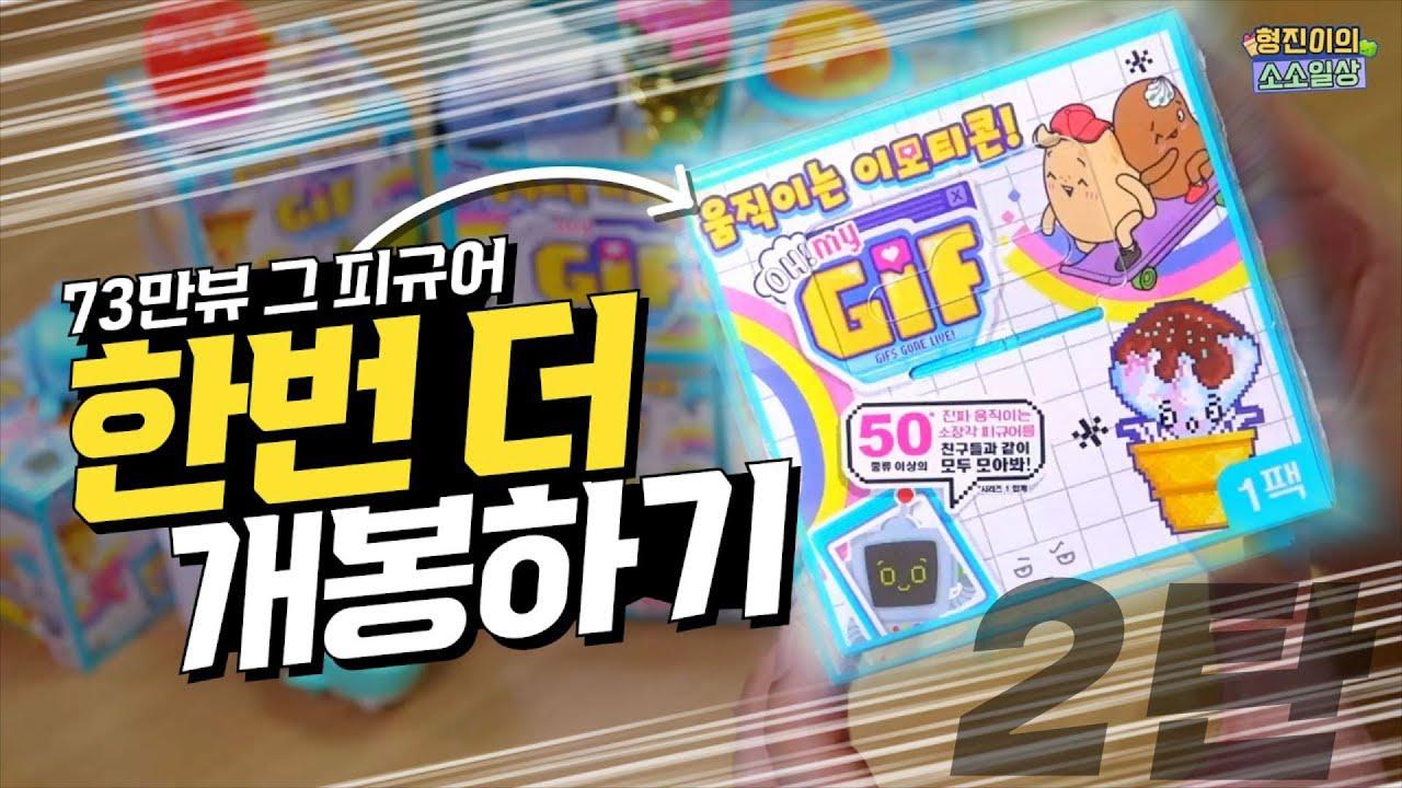 73만 조회수 돌파한 '움직이는 이모티콘 Oh My GIF'  다시한번 개봉합니다! | 소소일상 SOSO1SANG