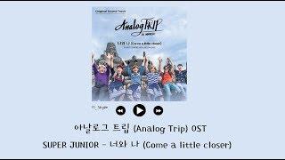 [韓繁中字] SUPER JUNIOR (슈퍼주니어) - 你和我 너와 나(Come a little closer) - Analog Trip OST
