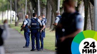 Полиция прекратила поиски подозреваемых в теракте в Крайстчерче - МИР 24