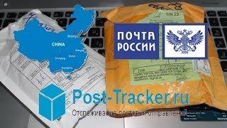 видео Отслеживание почтовых отправлений с АлиЭкспресс Почтой Швеции на русском