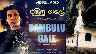 Dambulugale - Chitral Somapala | Official Music Video | MEntertainments