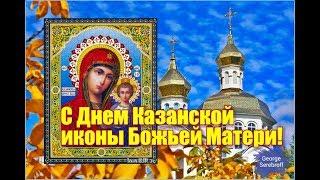 С Днем Казанской иконы Божьей Матери  Красивая музыкальная видео открытка  Видео поздравление