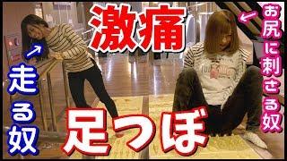 チャンネル登録よろしくね☆ 妹が激痛足つぼマットを走って渡るらしい!...