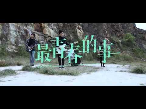Cousin - 最青春的事 (OFFICIAL MUSIC VIDEO)