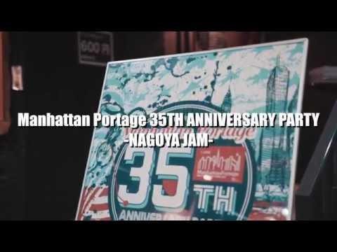 Manhattan Portage 35th Anniversary Party -NAGOYA JAM-