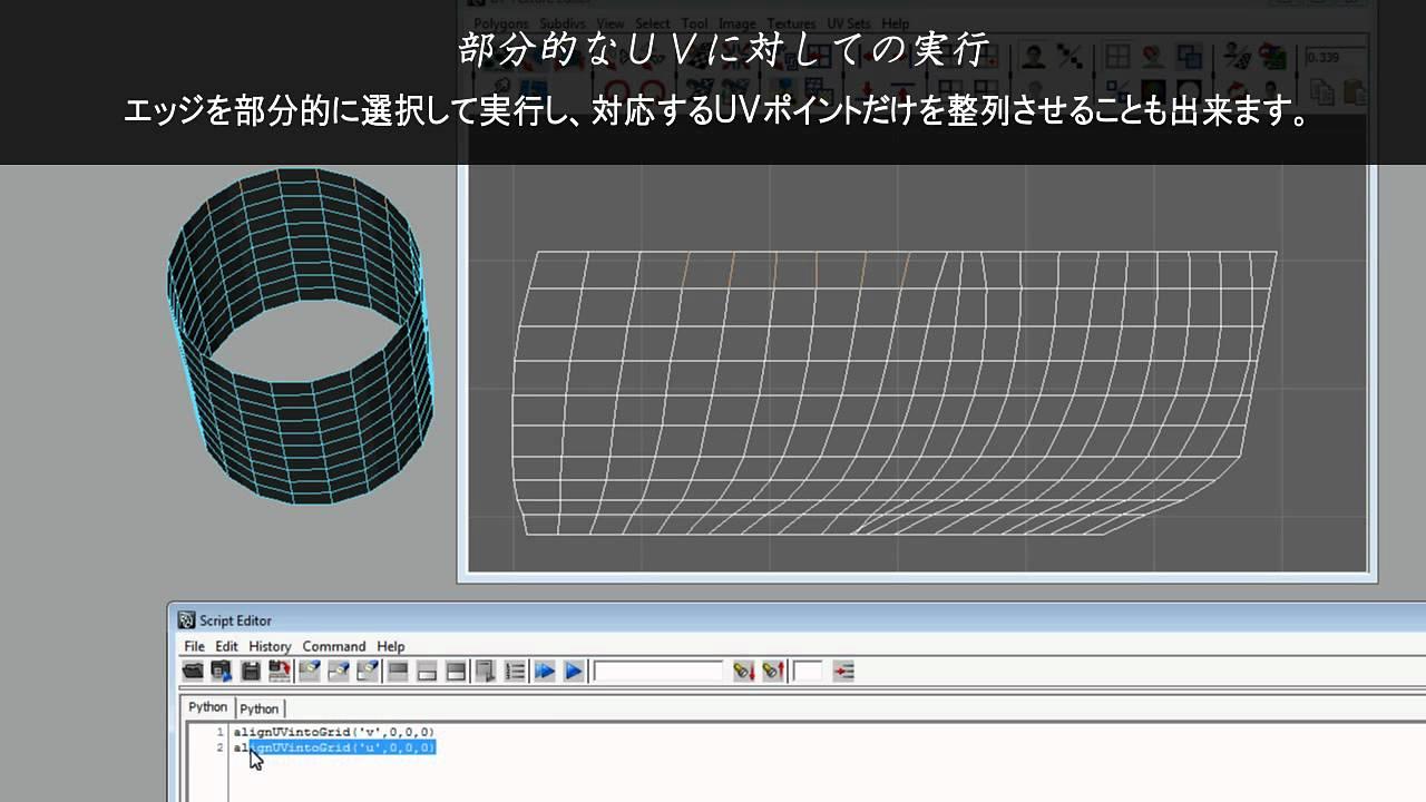 ⚙️Maya script demo tutorial UVを格子状に整列するスクリプト 解説動画 alignUVintoGrid
