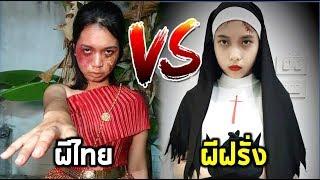 ผีไทย-vs-ผีฝรั่ง-ผีแม่นาค-vs-ผีแม่ชีเดอะนัน-แบบไหนน่ากลัวกว่ากัน-fun-family-ครอบครัวหรรษา