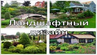 Ландшафтный дизайн - идеи для реализации от компании ldgrand.ru(, 2016-07-25T18:07:36.000Z)