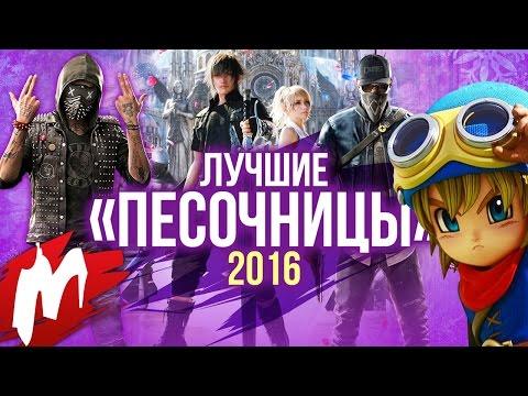 Лучшие ПЕСОЧНИЦЫ 2016 | Итоги года - игры 2016 | Игромания