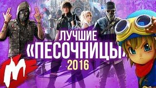 Лучшие ПЕСОЧНИЦЫ 2016 Итоги года - игры 2016 Игромания