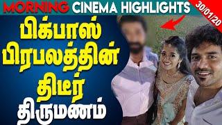 Tamil Cinema Latest Updates 30 Jan 2020 |