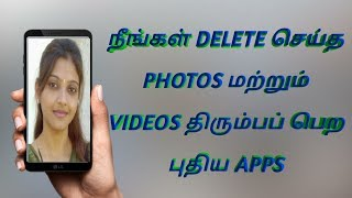 how to restore your deleted photos and videos HD